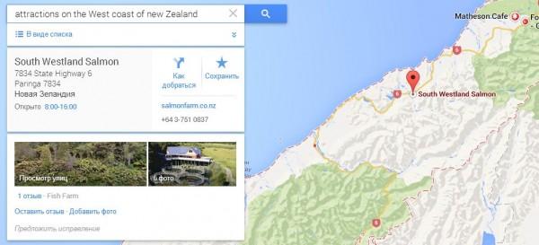 Новая Зеландия. Форелевая ферма. South Westland Salmon