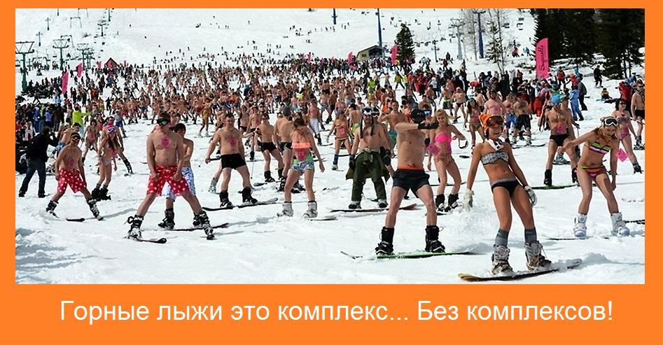 Горные лыжи комплекс мероприятий