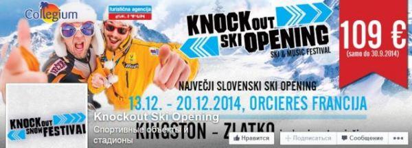 Открытие горнолыжного сезона. Knockout Ski Opening