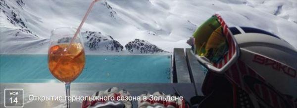 Открытие горнолыжного сезона в Зельдене