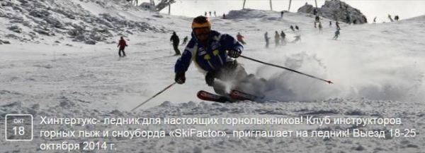 Открытие горнолыжного сезона «SkiFactor»