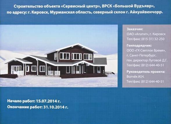 Проект сервисного центра в Кировске