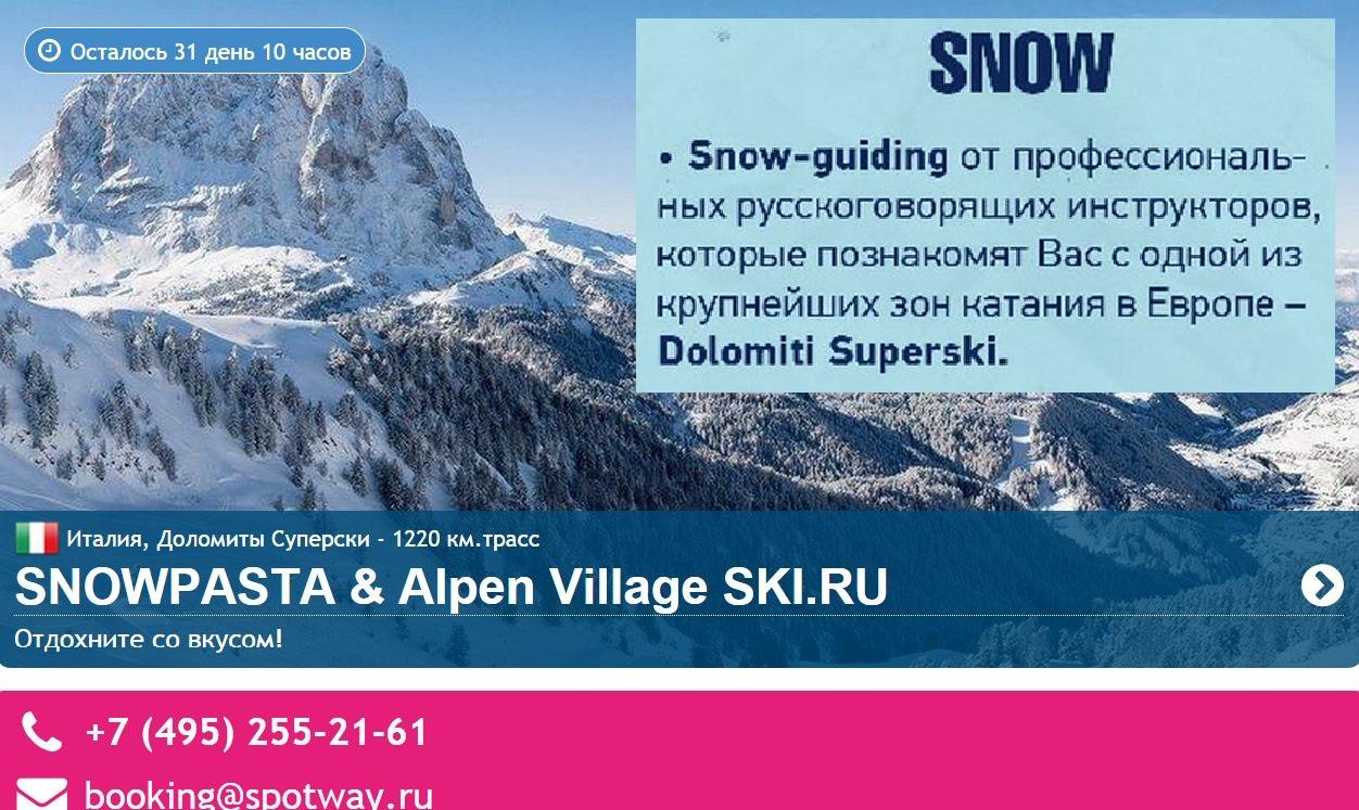 Доломитовые Альпы для ski kuba