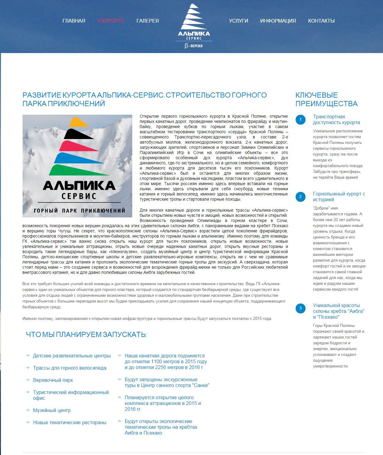 Новый сайт ГЛК Альпика-Сервис