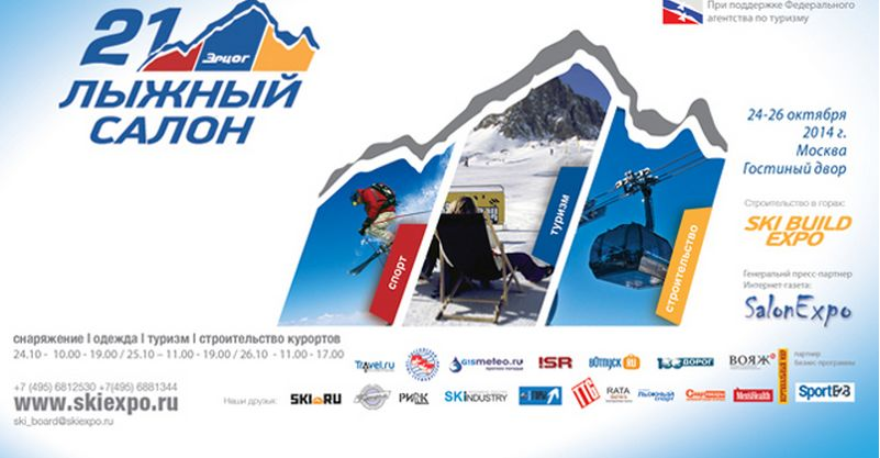 FireShot Screen Capture #350 - 'Онлайн-заявка билета _ Online order ticket I Лыжный Салон _ Ski Build Expo' - www_skiexpo_ru_form_75_done_sid=8013