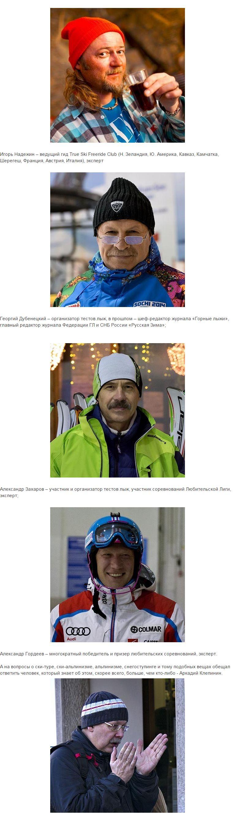 XI Международный Лыжный Салон, Зона SKI.RU, ПЛОЩАДКА и МАСТЕРСКАЯ БЕЗОПАСНОГО ЭКСТРИМА