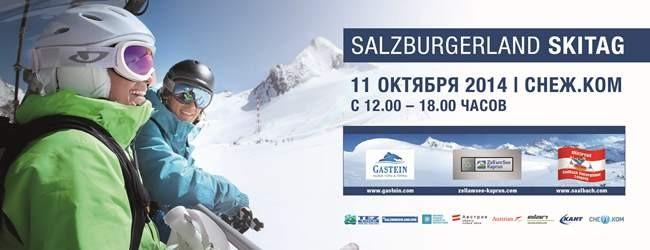skitag_ru_anmeldemaske_220x150px.jpg.2640045