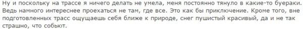 Катя Коровина фрирайдер