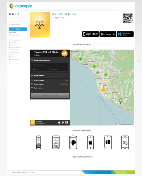 Мобильное приложение такси в Красной Поляны