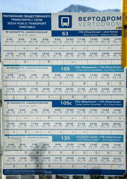 Расписание движения автобусов от Красной Поляны в Роза Хутор