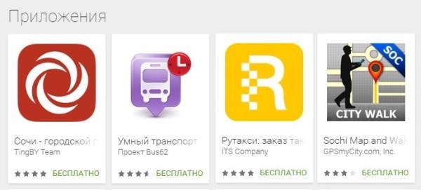 Мобильные приложения автобусы в Сочи