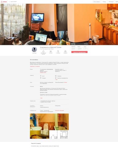 апартаменты на Турчинского 50 в Красной Поляне,