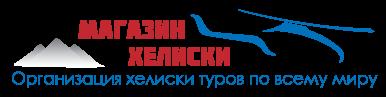 heli-ski-long-logo