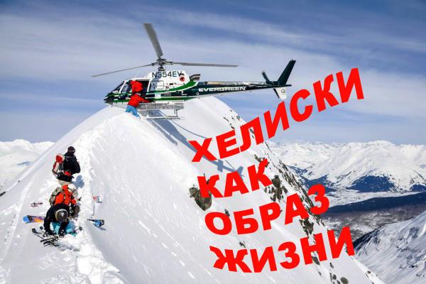 хели ски heliski Эпик о хелиски Глава V Через тернии в горы