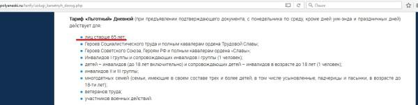 Газпром народное достояние льготы для мертвецов