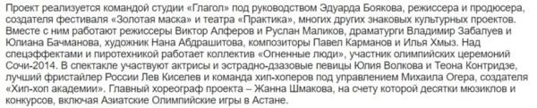Кавказкие пленники шоу на ГК Роза Хутор