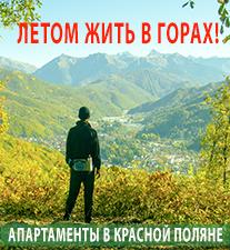 Жилье для лыжебордеров в Красной Поляне