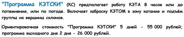 БАЗА АДЖАРА первый сезон кэтскиинга