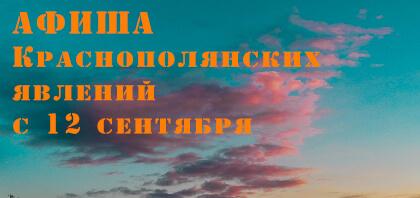 Афиша краснополянских явлений с 12 сентября