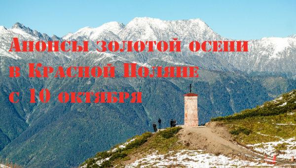 Анонсы золотой осени в Красной Поляне с 10 октября