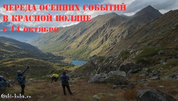 Спешить смотреть на осень в Красной Поляне с 15 октября
