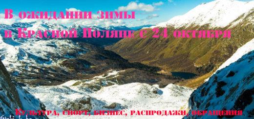 547-afisha-24-oktyabrya