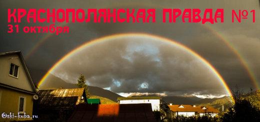 КРАСНОПОЛЯНСКАЯ ПРАВДА №1 31 октября