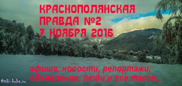Жить в Красной Поляне: КРАСНОПОЛЯНСКАЯ ПРАВДА №2 6 ноября