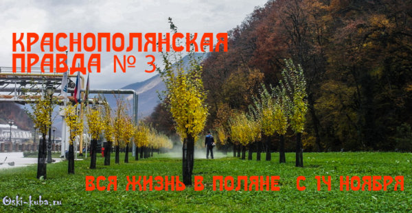 Жизнь Красной Поляны как она есть: Краснополянская правда №3 с 14 ноября