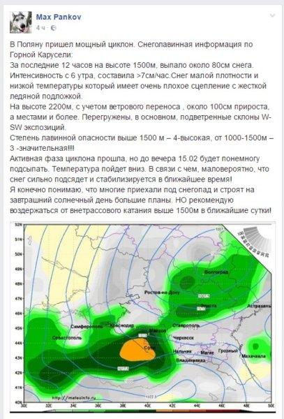 Снегопост видео хроника снежного шторма в Красной Поляне