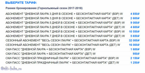 1.11.2017.Первый снег в Красной Поляне-1