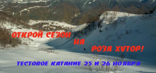 2.11.2017.Красная Поляна в снегу. Открытие сезона-0873